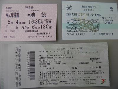 P5042255